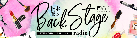 松本優のBack Stage radio